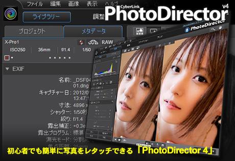 初心者でも簡単に写真をレタッチできる「PhotoDirector 4」
