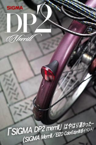 「SIGMA DP2 merrill」はやはり凄かった・・・(SIGMA Merrill/EIZO ColorEdge体感イベント)