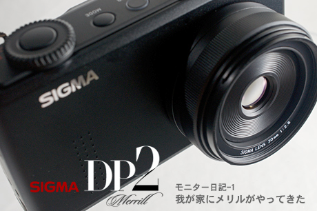 DP2 merrillモニター日記-1:「SIGMA DP2 merrill」が我が家にやってきた
