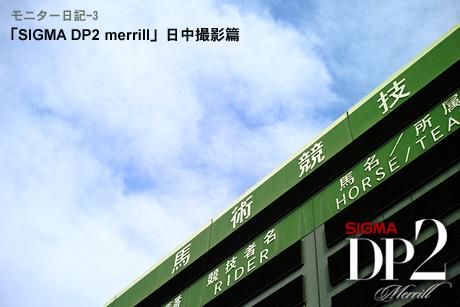 DP2 merrillモニター日記-3:「SIGMA DP2 merrill」日中撮影篇?