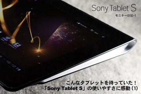 こんなタブレットを待っていた!「Sony Tablet S」の使いやすさに感動