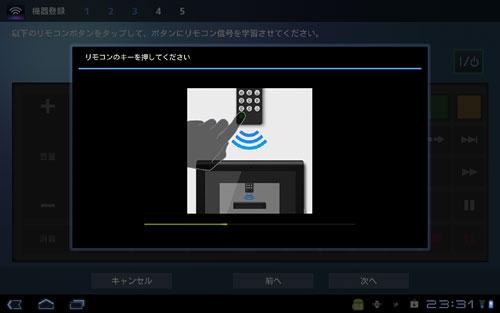 メーカー選ばず操作できる!「Sony Tablet S」のマルチリモコン機能って便利 (2)
