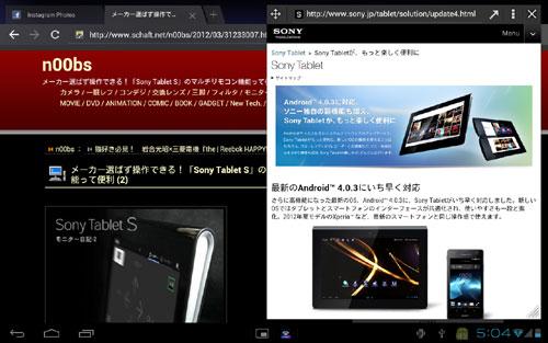 「SONY Tablet S」のシステムアップデートで画面キャプチャも可能に!(モニター日記-番外編)