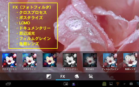 「SONY Tablet S」は写真のレタッチも可能!ソニタブなら撮って、加工して公開までOK(モニター日記-3)