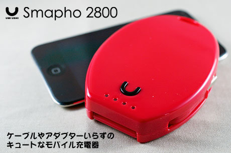 ケーブルいらずのキュートなモバイルバッテリー「UMIUSHI Smapho 2800」