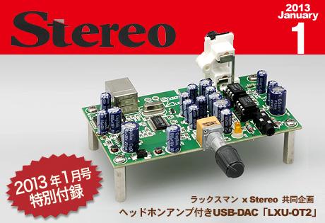 Stereo 2013年1月号には特別付録「ヘッドホンアンプ付きUSB-DAC『LXU-OT2』」が付いてるぞ