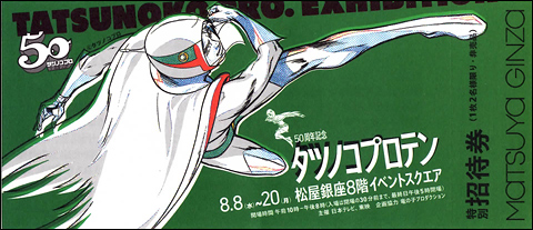 松屋銀座で開催される「タツノコプロテン」の招待券プレゼント、締め切り間近っす