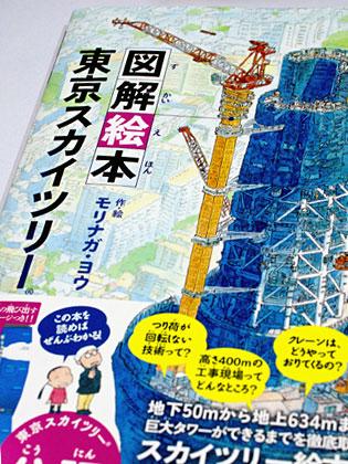 1500円で東京スカイツリーを堪能しよう!「図解絵本 東京スカイツリー」買った~