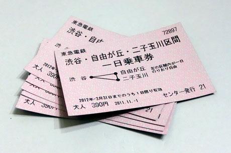 渋谷駅-二子玉川駅-自由が丘駅間が1日乗り降り自由「トライアングルチケット」再び!