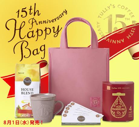 タリーズコーヒー「15th Anniversary ハッピーバッグ」の予約がスタート