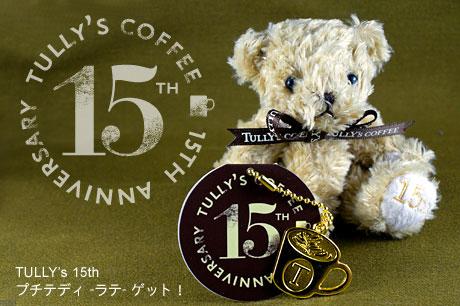 タリーズ15周年記念「15th プチテディ -ラテ-」ゲット!