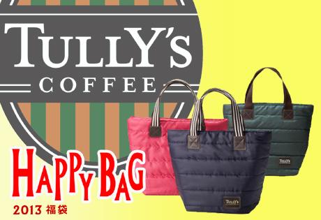 タリーズの福袋「Tully's HappyBag」の予約が始まってるよぉ