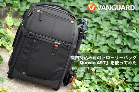 Vanguardの機内持込み可のトローリーバッグ「Quovio 49T」を使ってみた