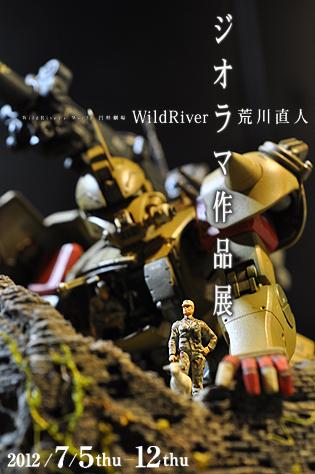 WildRiver荒川直人ジオラマ作品展 「WildRiver-World」は12日までっす