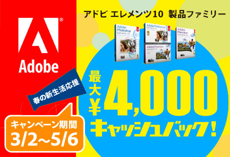 「Photoshop Elements 10」「Premiere Elements 10」をお得に!キャッシュバックキャンペーン実施中