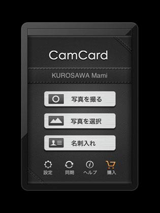 iPad専用ドッキングスキャナ「iScamil(iスキャミル)」で簡単名刺管理
