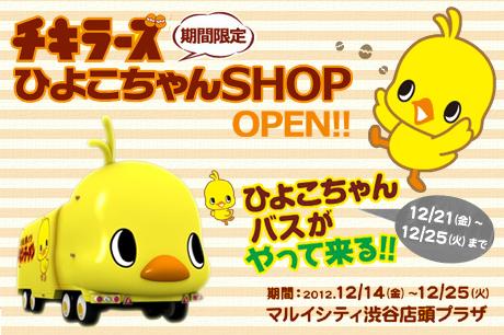 マルイシティ渋谷に『期間限定チキラーズ ひよこちゃんSHOP』がオープン!