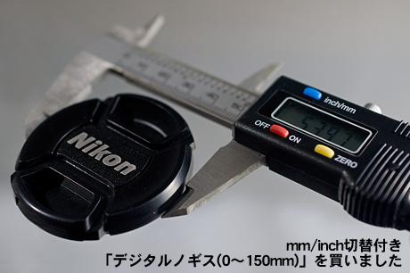 8割引に惹かれ、mm/inch切替付き「デジタルノギス(0~150mm)」を買いました