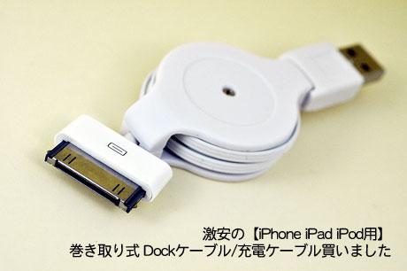 巻き取り式【iPhone iPad iPod用】Dockケーブル/充電ケーブル買いました