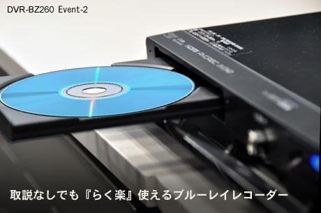 取説なしでも『らく楽』使えるブルーレイレコーダー(DVR-BZ260-2)