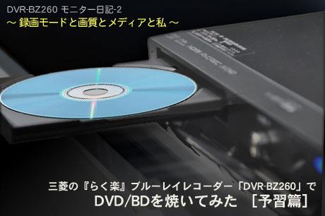 三菱のらく楽ブルーレイレコーダー「DVR-BZ260」でDVD/BDを焼いてみた(予習篇)