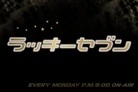 月9『ラッキーセブン』のスピンオフドラマ「敷島★珈琲 ~バリスタは見た!?~」見てる?これって・・・