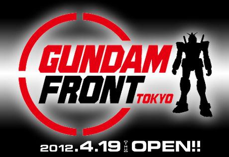 「ガンダムフロント東京」のチケット、3月1日発売開始