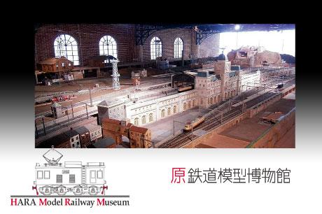 世界最大級の鉄道模型博物館「原鉄道模型博物館」が横浜に7月10日オープン