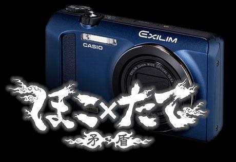 2月19日(日)の「ほこ×たて」にカシオのEXILIM EX-ZR200が登場!