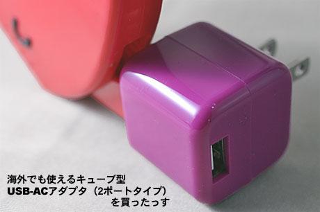 海外でも使えるキューブ型 USB-ACアダプタ(2ポートタイプ)を買ったっす