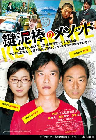 内田けんじ監督最新作『鍵泥棒のメソッド』が早く見たい!