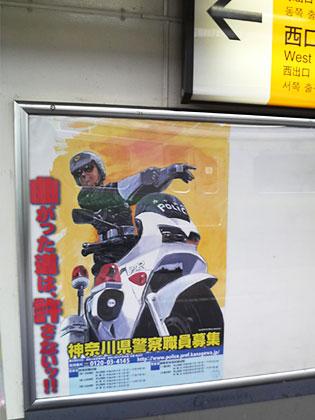 神奈川県警察の「ワイルド7」採用ポスターの制作秘話が・・・