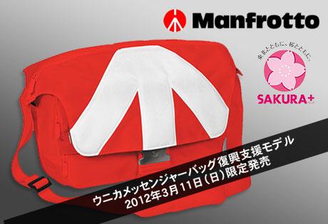 赤いウニカ・メッセンジャーバッグ(復興支援モデル)を限定販売(マンフロット)