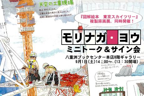 モリナガ・ヨウ氏の「図解絵本 東京スカイツリー」取材秘話満載トーク&サイン会が開催されやす