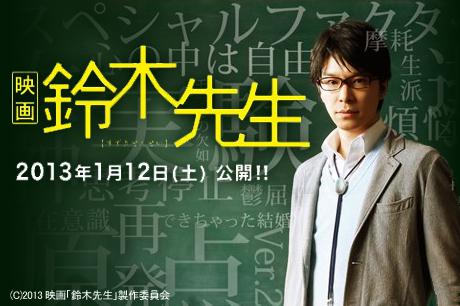 数々の賞を総なめにした伝説のドラマが奇跡の映画化、『鈴木先生』!