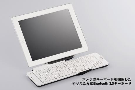「ポメラ」のキーボードをスマホで!折りたたみ式Bluetooth 3.0キーボード「BSKBB03WH」欲しい