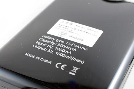 「PowerBank USBモバイル大容量バッテリー MP-D4000 (5000mAh)」を買ったっす