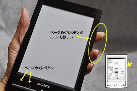 缶コーヒーの重さに書籍を軽く千冊、SONYの電子書籍リーダー「Reader」