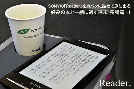 SONYの「Reader」をカバンに詰めて旅に出る:好みの本と一緒に過す週末 長崎篇-1