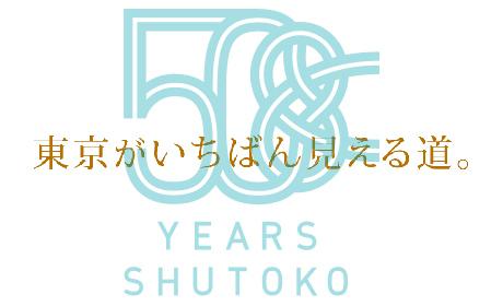 開通50周年記念「首都高展」開催!「スバル360」の実物展示もあるっす