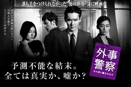 「外事警察」再放送!外事警察スペシャル-89分リミックス版-の放送も!!