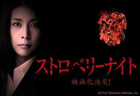 「ストロベリーナイト」映画化決定! DVD-BOXの発売は6月