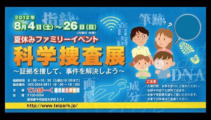逓信総合博物館「ていぱーく」で8月26日(日)まで『科学捜査展』を開催中