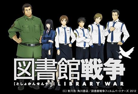 集合 図書館戦争
