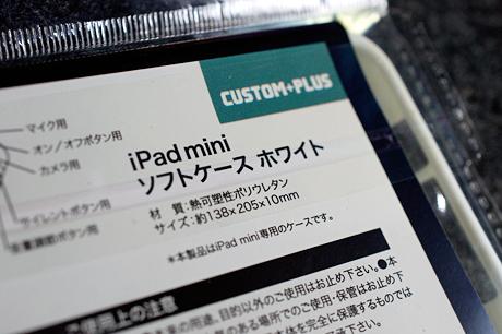 iPad mini,iPhone5のケースやアクセサリーも100円!?(これで100円シリーズ)