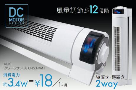 AFC-150R-WH:扇風機は『DCモーター搭載』タイプを買え!電気代が全然違うのだ