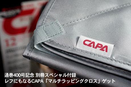 レフにもなるCAPA「マルチラッピングクロス」ゲット(12月号付録)