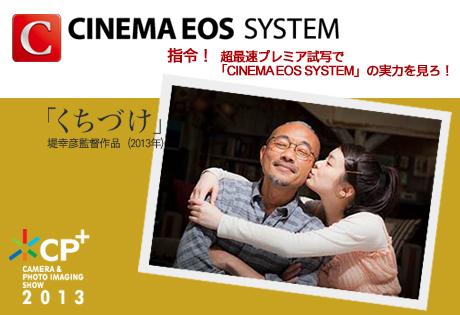 [CP+2013事前情報] 指令!超最速プレミア試写で「CINEMA EOS SYSTEM」の実力を見ろ!