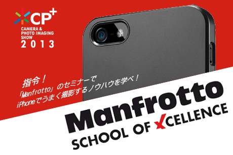 [CP+2013事前情報] 指令!「Manfrotto」のセミナーでiPhoneでうまく撮影するノウハウを学べ!