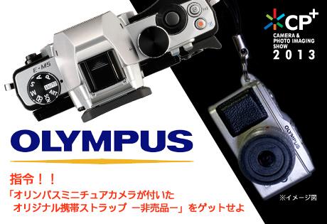 [CP+2013事前情報] 指令!「オリンパスミニチュアカメラが付いたオリジナル携帯ストラップ -非売品-」をゲットせよ